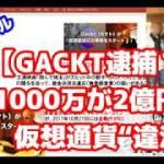 "【GACKT逮捕?】「1000万が2億円に」仮想通貨""違法営業疑惑"