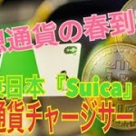 仮想通貨:株式会社ディーカレット、JR東日本の「Suica」に仮想通貨チャージサービスを検討!【暗号資産】