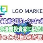 仮想通貨取引を証券レベルまで引き上げ 初の機関投資家に限定したビットコイン現物取引が開始へ|LGO Markets