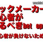 【副業 ブックメーカー】初心者にオススメなbet option