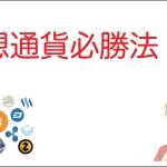 【みるく流】仮想通貨の銘柄の選び方!