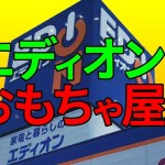【エディオンせどり】エディオンはおもちゃ屋です!狙うべき値札の特徴