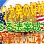 仮想通貨:アメリカ発、市場の 好材料!コロラド州仮想通貨法案成立と初のトランプ政権による立場表明とは?【暗号資産】