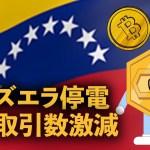 ベネズエラの停電で仮想通貨ビットコインの取引数が激減!?
