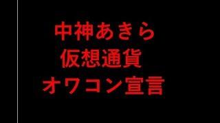 【悲報】中神あきら、仮想通貨オワコン宣言をする?