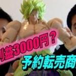 【予約転売】【せどり】1個利益3000円?予約商品紹介!