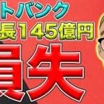 【仮想通貨】ソフトバンク孫社長145億円の損失を発表