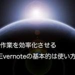 作業を効率化させるEvernoteの基本的な使い方