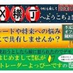 【FX・副業初心者の方集まれ】FXライブ配信 2019年4/25 (木) 累計+45742円