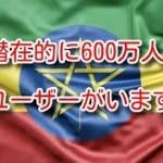 エチオピア政府とのMoU締結を公表-仮想通貨ニュース!カルダノADAコインたかっさんの暗号資産ライフ
