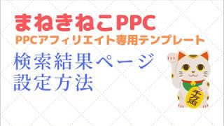 【PPCアフィリエイト専用テンプレ】検索結果ページ設定方法 byまねきねこPPC