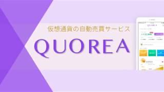 【QUOREA】仮想通貨の自動売買をするならクオレア!【使ってみた編】