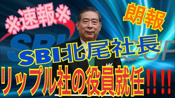 ※速報※仮想通貨:SBI北尾社長がリップル社の役員に就任!これは期待大!!【暗号資産】