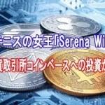 女子テニスの女王「Serena Williams」仮想通貨取引所コインベースへの投資が明らかに