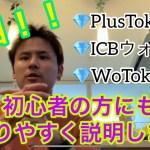 【Wotoken】【ICBウォレット】【Plus token】今大注目の仮想通貨のICOウォレット!ウォートークン、ICBウォレット、プラストークンについて分かりやすく説明します!