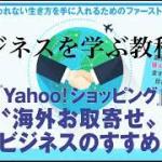 Yahoo!ショッピング:海外お取寄せビジネスワークショップ:その1