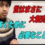 【転売初心者・せどり初心者】これからの大転売時代生き抜くために必要なこと!!
