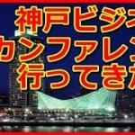 【古着せどり】神戸行ってきた!
