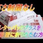 【せどり やり方】送料がお得!!高さ制限一切なし!「箱型レターパックプラスの折り方の実演」【せどりコツ】