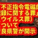 仮想通貨 「不正指令電磁的記録 に関する罪」(ウイルス罪) について、奈良県警が開示