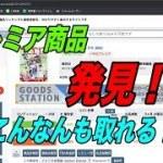 【転売初心者・せどり初心者】プレミア商品発見!!