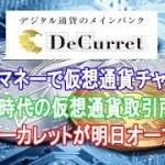 『電子マネーで仮想通貨チャージを』新時代の仮想通貨取引所、ディーカレットが明日オープン