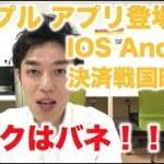 仮想通貨 リップル スマホアプリ リリース 決済通貨へ前進!!