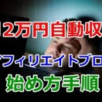 アフィリエイトブログの始め方「月2万円の自動収入の仕組み作り」