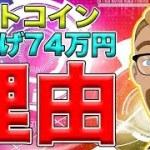 【仮想通貨】ビットコイン(BTC)74万円を突破