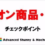【CSM-店舗せどり】 イオン 商品・棚チェックポイント