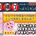 【FX・副業初心者の方集まれ】FXライブ配信 2019年5/2(木) 累計+43220円