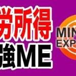 【暗号通貨】マイニングエクスプレス サポート 問い合わせ 日本 最新 情報 Mining Express
