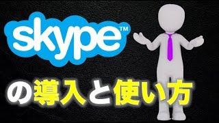 スカイプ(Skype)のインストール方法と使い方!ネットビジネスに「必須」のツール。
