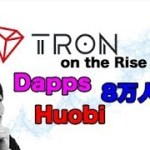 TRON on the Rise -高騰の兆し- アップデート仮想通貨大学