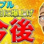 【仮想通貨】リップル(XRP)が42円まで爆上げ!今後さらに爆上げするのか?