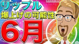【仮想通貨】リップル(XRP)6月に100円に爆上げする可能性