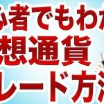【仮想通貨】初心者でもわかる!!仮想通貨トレード方法