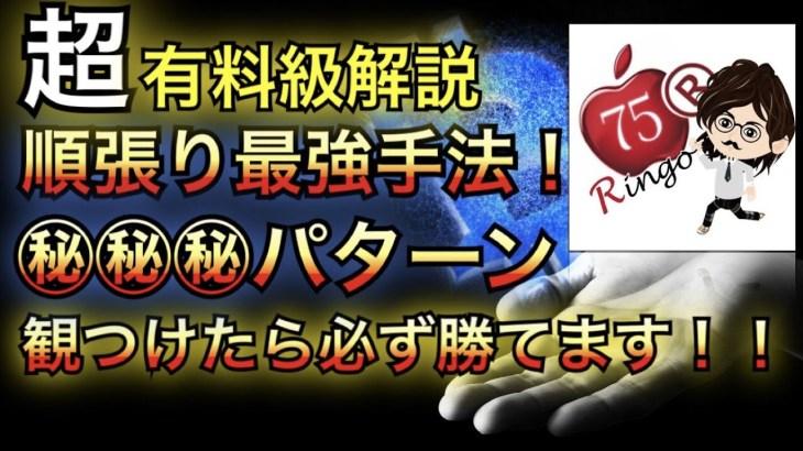 【バイナリー】【仮想通貨】順張りの最強手法!!㊙︎㊙︎㊙︎のチャートパターンを見つけたら必ず勝てます!!!