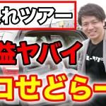 【せどり 仕入れ】プロせどらーと初心者さんが行く!仕入れツアー大好評中!!