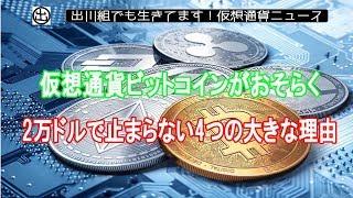 仮想通貨ビットコインがおそらく2万ドルで止まらない4つの大きな理由【仮想通貨・暗号資産】