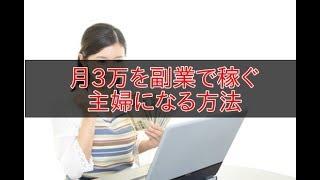 月3万を副業で稼ぐ主婦になる方法を解説する動画