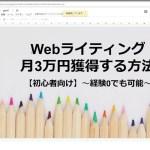 【副業・クラウドソーシング初心者向け】ウェブライティングで月3万円を獲得する方法 part1 ~マインドとプロフィール設定について~