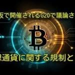 大阪で開催されるG20で議論される仮想通貨に関する規制とは⁉️【速報】仮想通貨・暗号資産ニュース