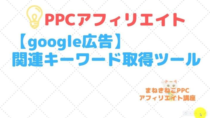 【PPCアフィリエイト】Google広告関連キーワード取得ツール
