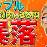 【仮想通貨】リップル(XRP)3日以内に38円まで暴落の可能性