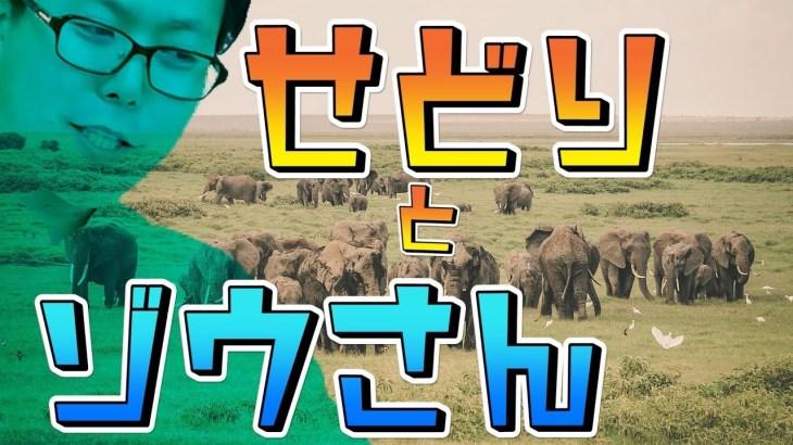 【せどり】象と足かせの話から学べ!自分の実力を過小評価していませんか?