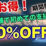 【せどり・転売】初めてのお支払いが10%OFF!! お得なキャンペーン情報