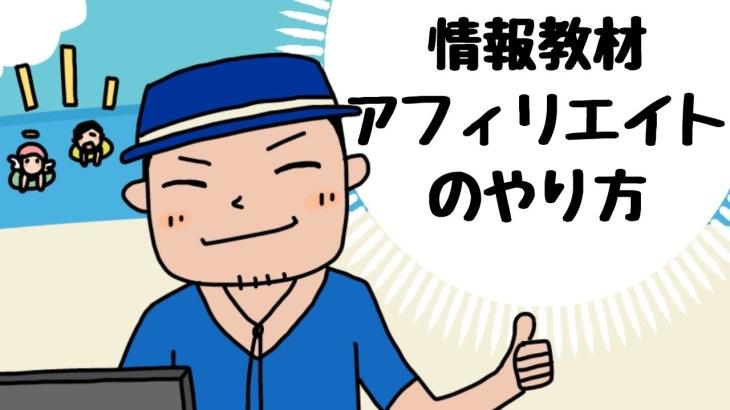 情報商材・有料教材アフィリエイトのやり方!