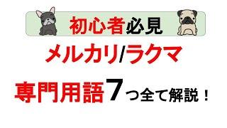 【初心者必見】メルカリ/ラクマ専門用語7つ全て解説!