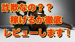 福田ゆり 音読ビジネスって一体なに?稼げるのか? 評判 口コミ 詐欺 返金 ネットビジネス裁判官が独自の視点で検証していきます。
